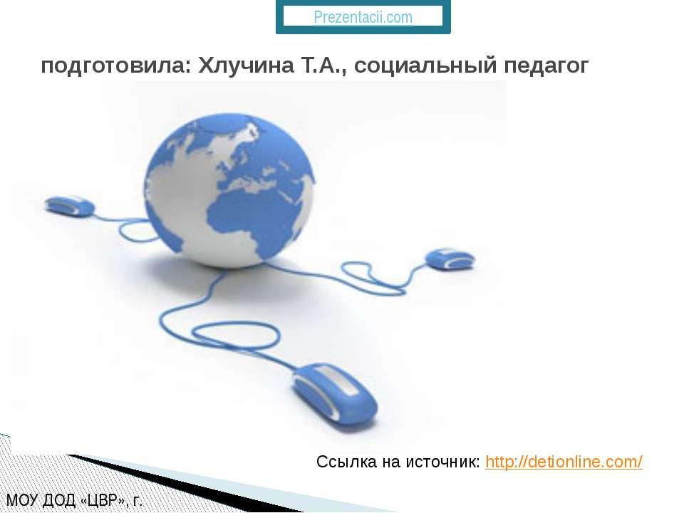 подготовила: Хлучина Т.А., социальный педагог Ссылка на источник: http://deti...