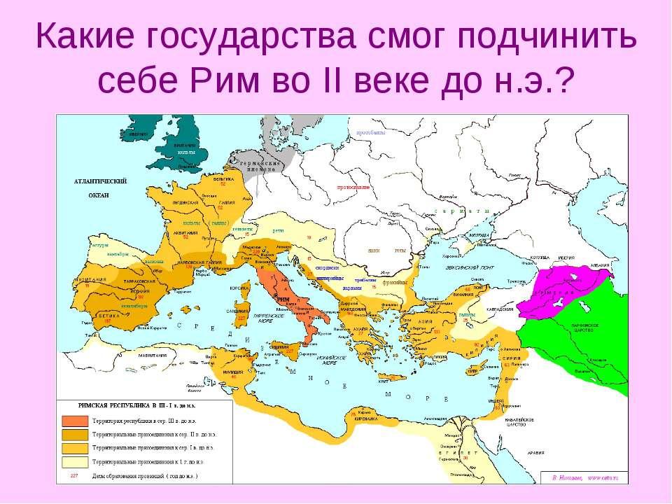 Какие государства смог подчинить себе Рим во II веке до н.э.?