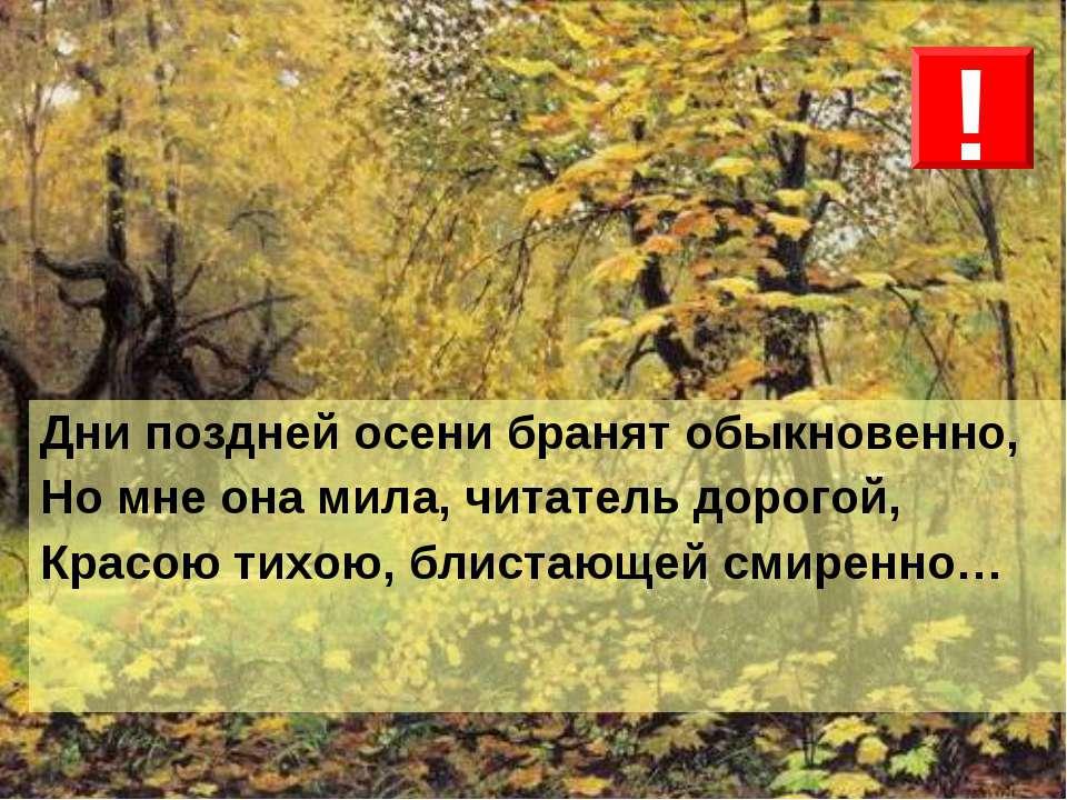 Дни поздней осени бранят обыкновенно, Но мне она мила, читатель дорогой, Крас...