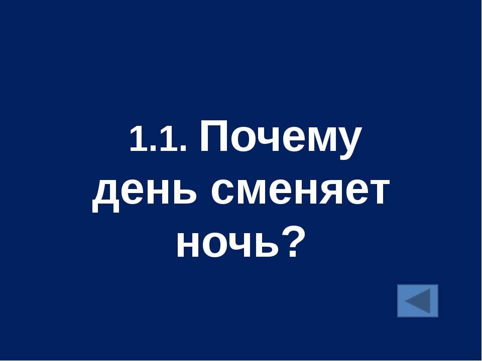 1.1. Почему день сменяет ночь?