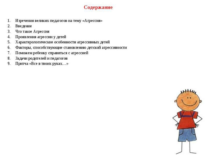 1. Изречения великих педагогов на тему «Агрессия» 2. Введение 3. Что такое Аг...