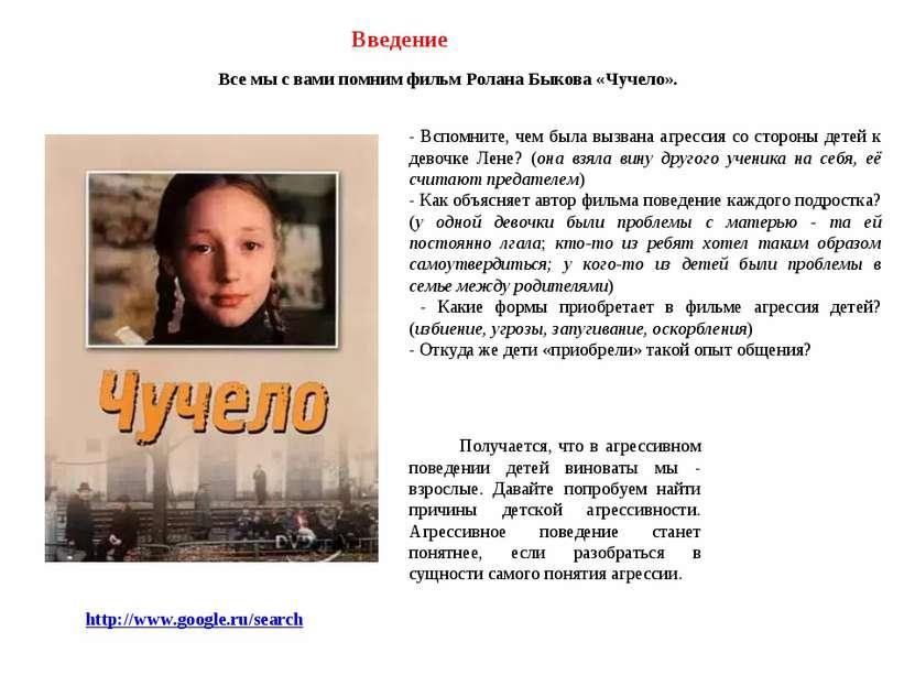 Все мы с вами помним фильм Ролана Быкова «Чучело». Введение http://www.google...
