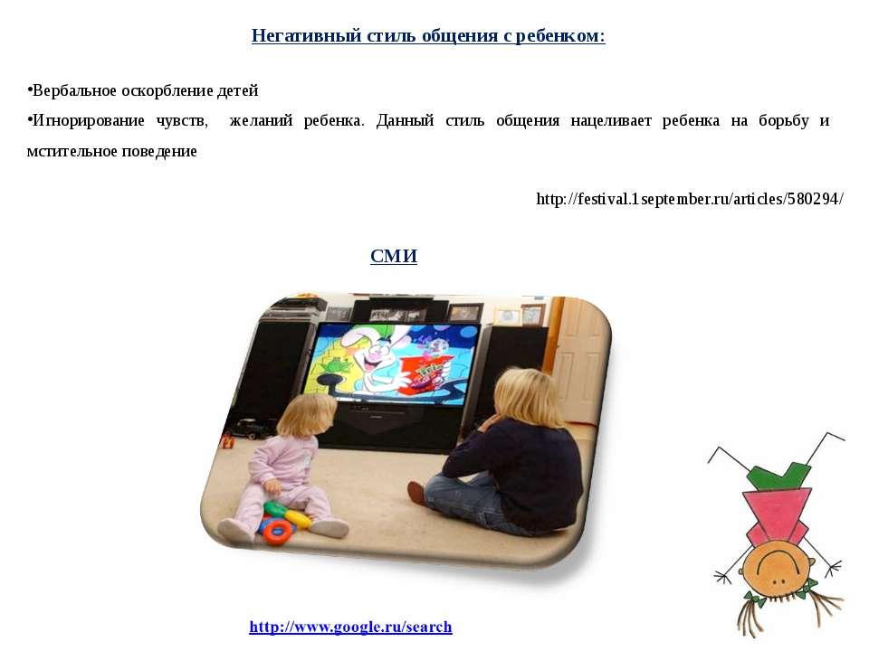 Негативный стиль общения с ребенком: Вербальное оскорбление детей Игнорирован...