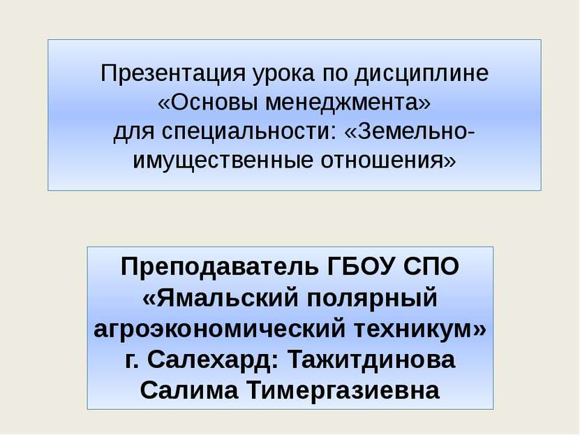 Презентация урока по дисциплине «Основы менеджмента» для специальности: «Земе...