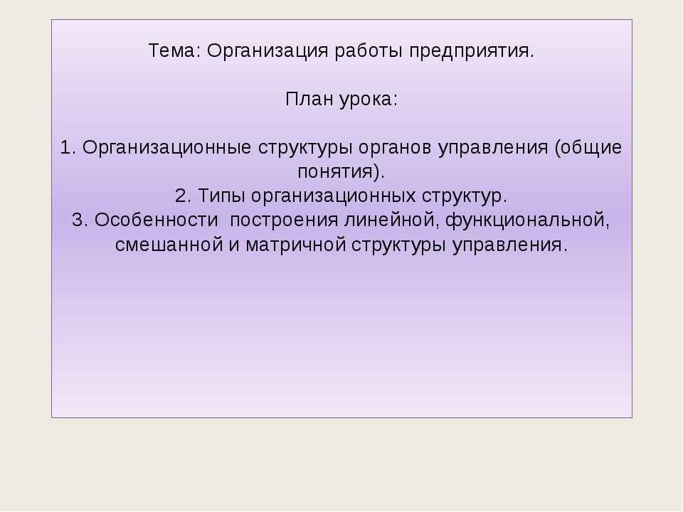 Тема: Организация работы предприятия. План урока: 1. Организационные структур...