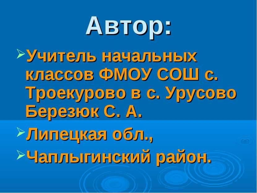 Автор: Учитель начальных классов ФМОУ СОШ с. Троекурово в с. Урусово Березюк ...