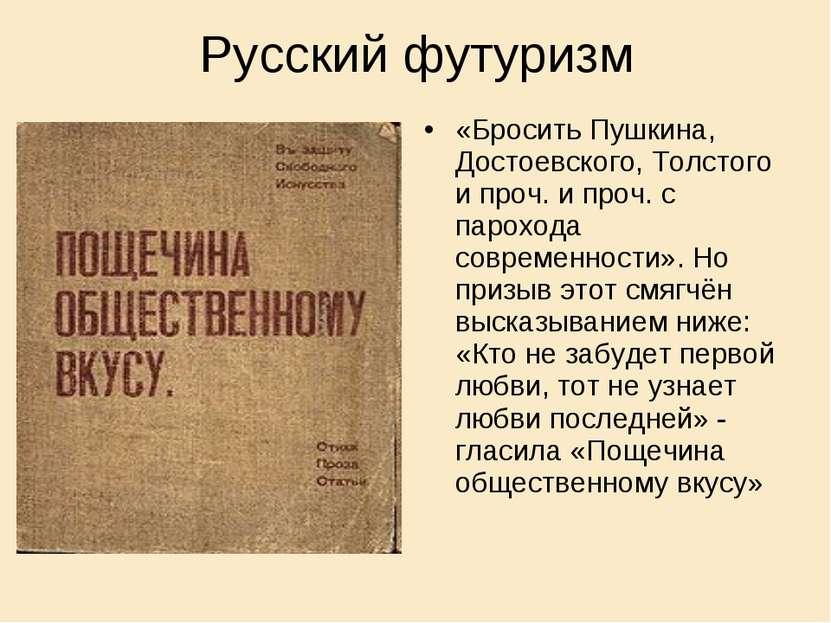 Русский футуризм «Бросить Пушкина, Достоевского, Толстого и проч. и проч. с п...