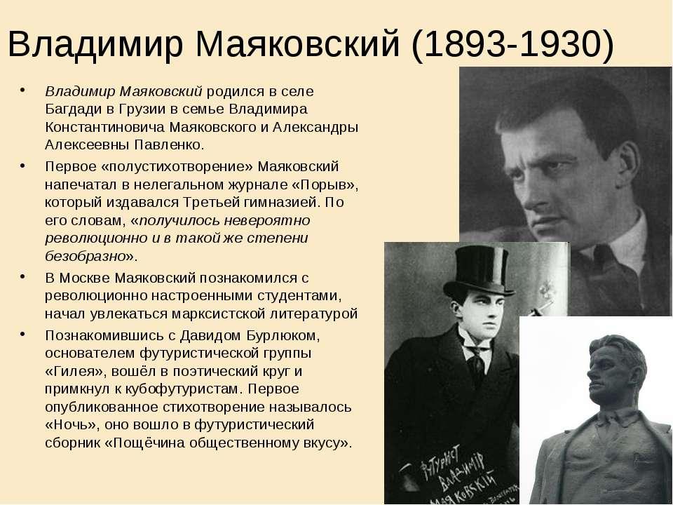 Владимир Маяковский (1893-1930) Владимир Маяковский родился в селе Багдади в ...