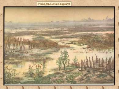 Раннедевонский ландшафт