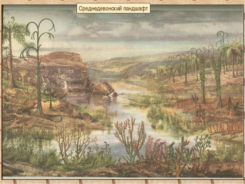 Среднедевонский ландшафт