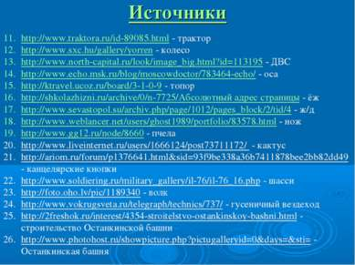 http://www.traktora.ru/id-89085.html - трактор http://www.sxc.hu/gallery/yorr...