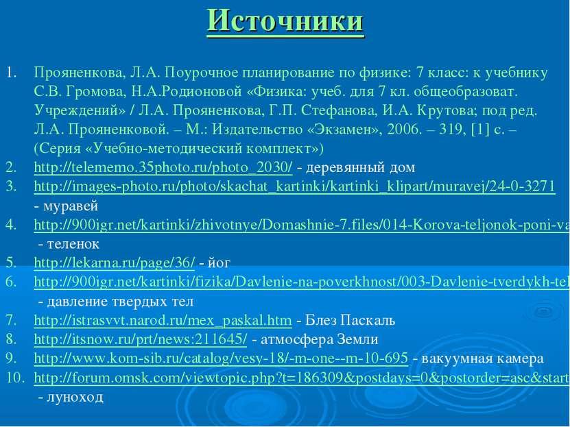 Прояненкова, Л.А. Поурочное планирование по физике: 7 класс: к учебнику С.В. ...