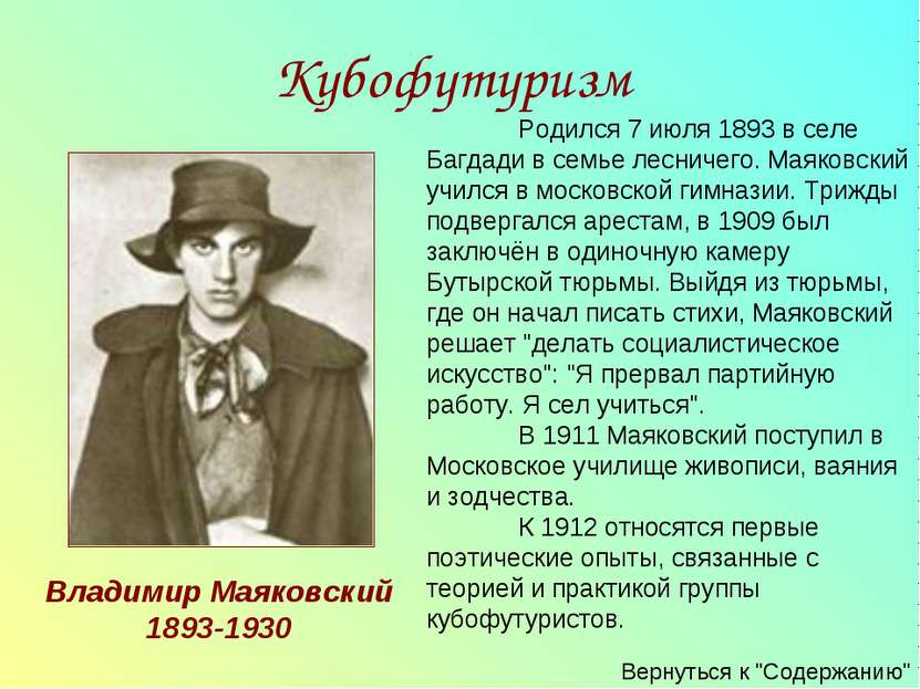 Родился 7 июля 1893 в селе Багдади в семье лесничего. Маяковский учился в мос...