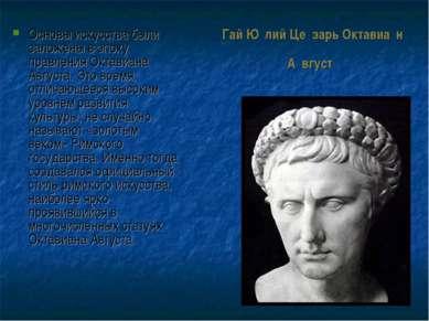 Гай Ю лий Це зарь Октавиа н А вгуст Основы искусства были заложены в эпоху пр...