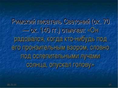 * * Римский писатель Светоний (ок. 70 — ок. 140 гг.) отмечал: «Он радовался, ...