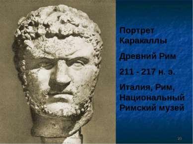 * * Портрет Каракаллы Древний Рим 211 - 217 н. э. Италия, Рим, Национальный Р...