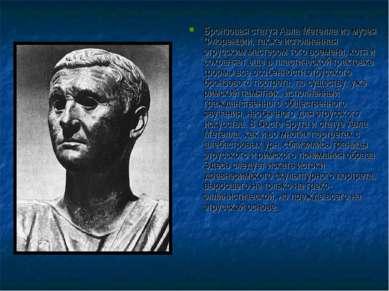 Бронзовая статуя Авла Метелла из музея Флоренции, также исполненная этрусским...