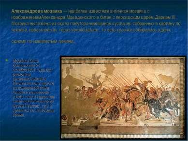 Александрова мозаика— наиболее известная античнаямозаикас изображениемАлек...