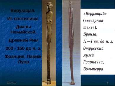 * * Верующая. Из святилища Дианы Немийской. Древний Рим 200 - 150 до н. э. Фр...