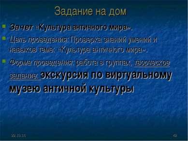 * * Задание на дом Зачет «Культура античного мира». Цель проведения: Проверк...