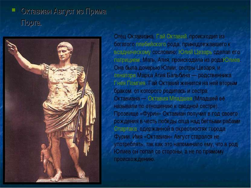 Октавиан Август из Прима Порта. Отец Октавиана,Гай Октавий, происходил из бо...