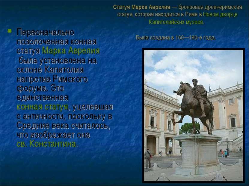 Статуя Марка Аврелия— бронзовая древнеримская статуя, которая находится в Ри...