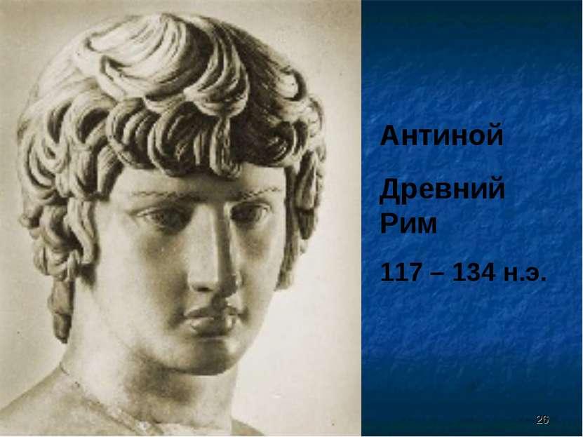* * Антиной Древний Рим 117 – 134 н.э.