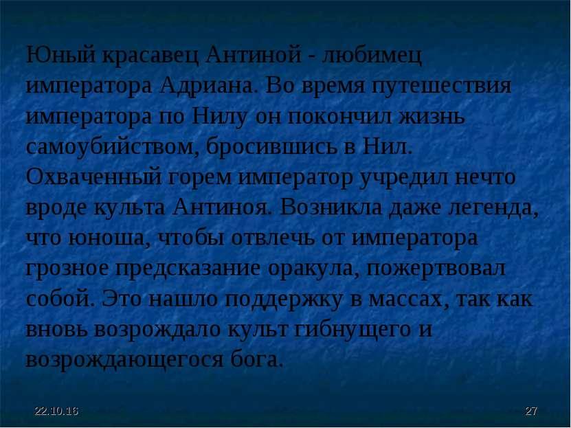 * * Юный красавец Антиной - любимец императора Адриана. Во время путешествия ...