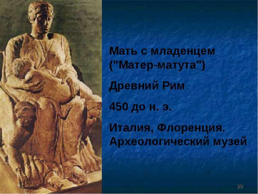 """* * Мать с младенцем (""""Матер-матута"""") Древний Рим 450 до н. э. Италия, Флорен..."""