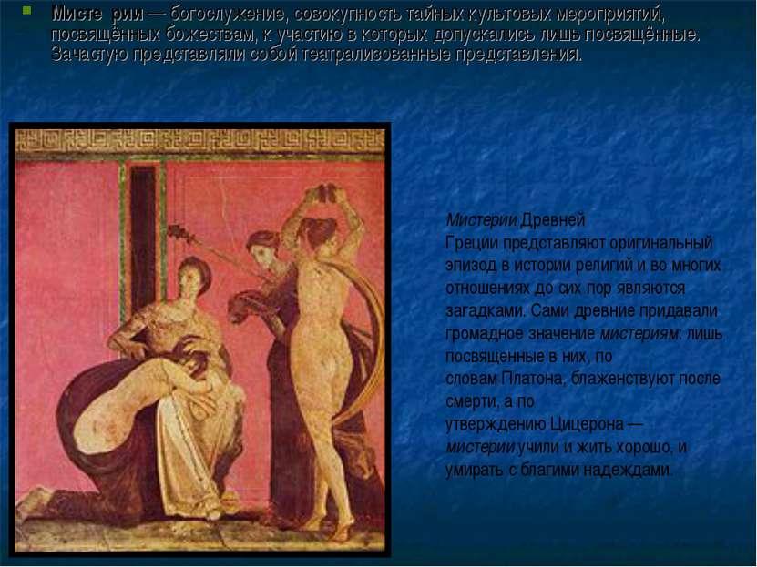 Мисте рии—богослужение, совокупность тайных культовыхмероприятий, посвящён...