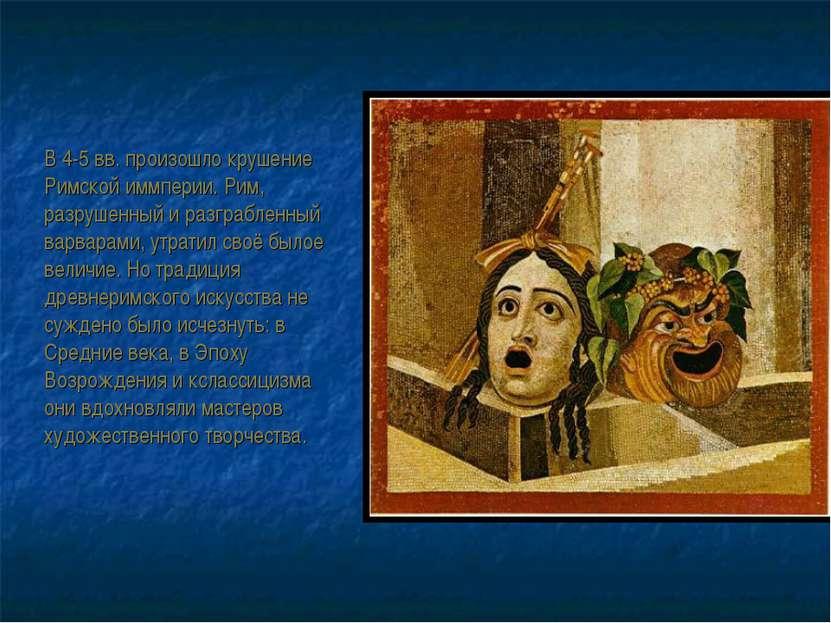 В 4-5 вв. произошло крушение Римской иммперии. Рим, разрушенный и разграбленн...