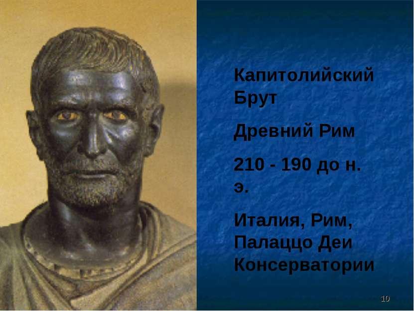 * * Капитолийский Брут Древний Рим 210 - 190 до н. э. Италия, Рим, Палаццо Де...