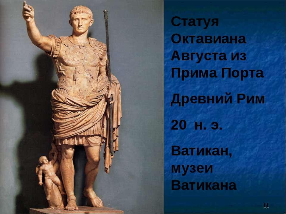* * Статуя Октавиана Августа из Прима Порта Древний Рим 20 н. э. Ватикан, муз...