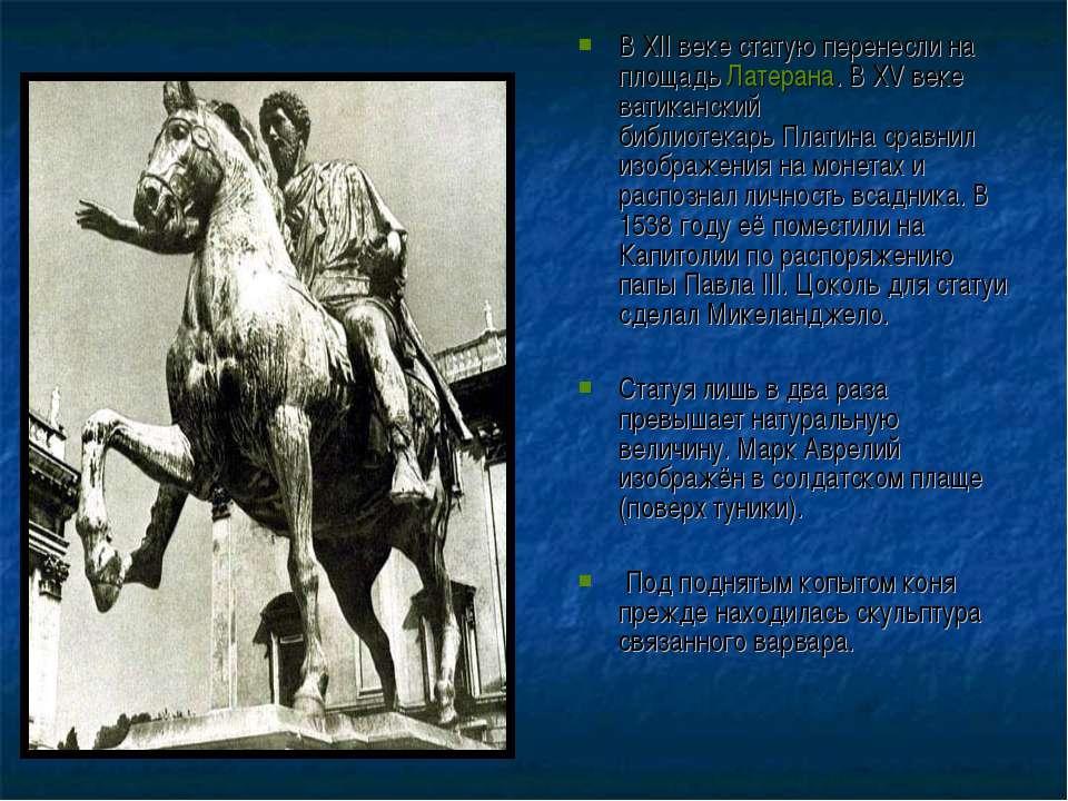 В XII веке статую перенесли на площадьЛатерана. В XV веке ватиканский библио...