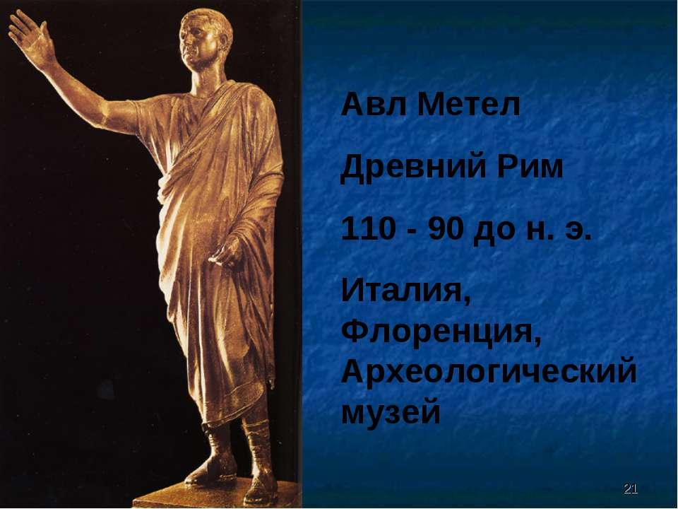 * * Авл Метел Древний Рим 110 - 90 до н. э. Италия, Флоренция, Археологически...