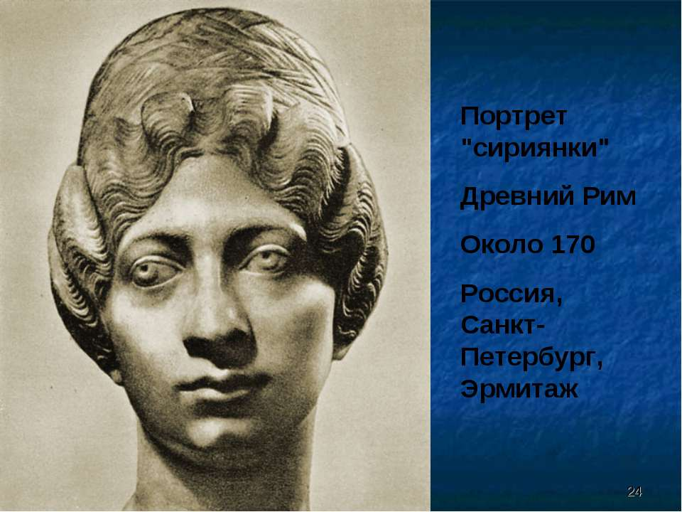 "* * Портрет ""сириянки"" Древний Рим Около 170 Россия, Санкт-Петербург, Эрмитаж"