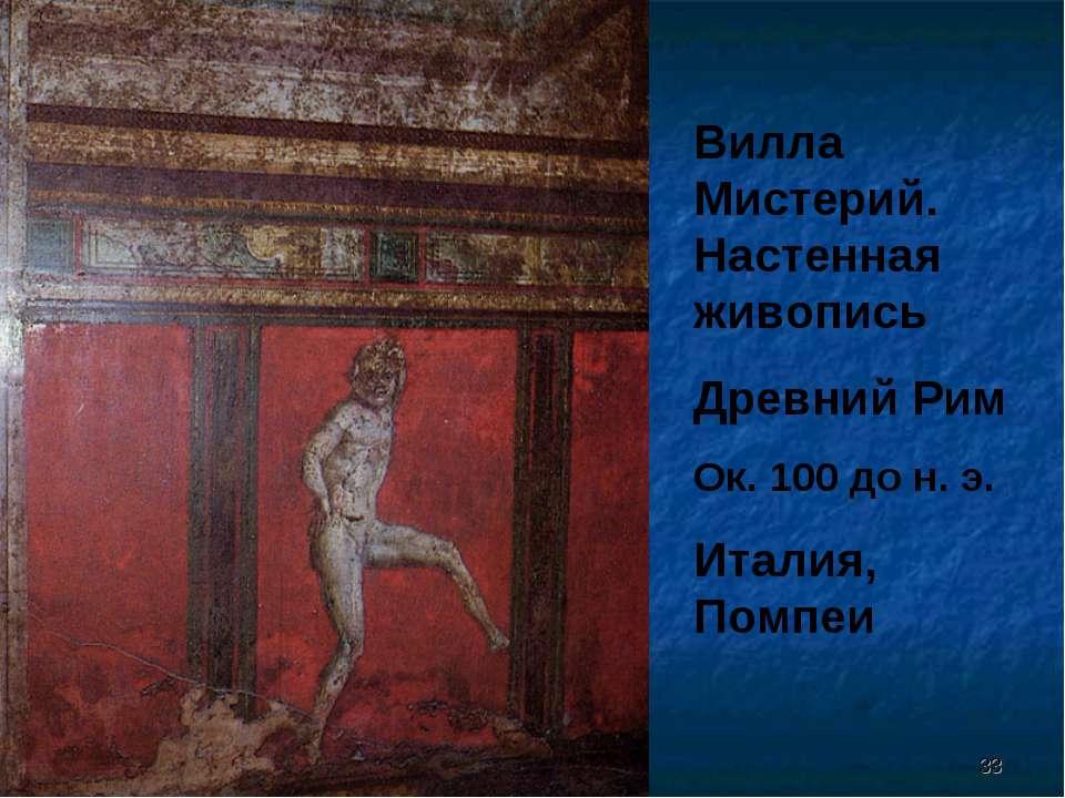 * * Вилла Мистерий. Настенная живопись Древний Рим Ок. 100 до н. э. Италия, П...