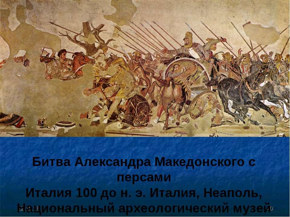 * * Битва Александра Македонского с персами Италия 100 до н. э. Италия, Неапо...