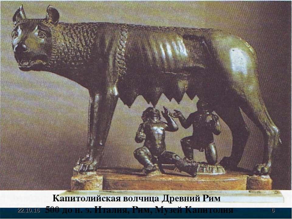 * * Капитолийская волчица Древний Рим 500 до н. э. Италия, Рим, Музей Капитолия