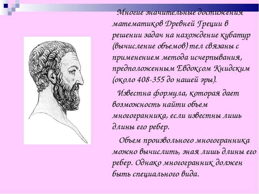 Многие значительные достижения математиков Древней Греции в решении задач на ...