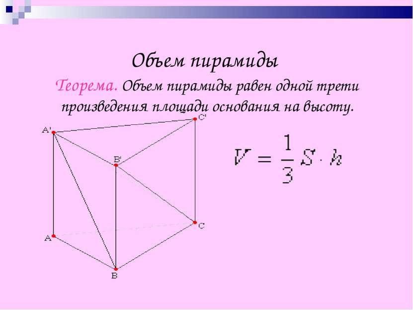 Объем пирамиды Теорема. Объем пирамиды равен одной трети произведения площади...