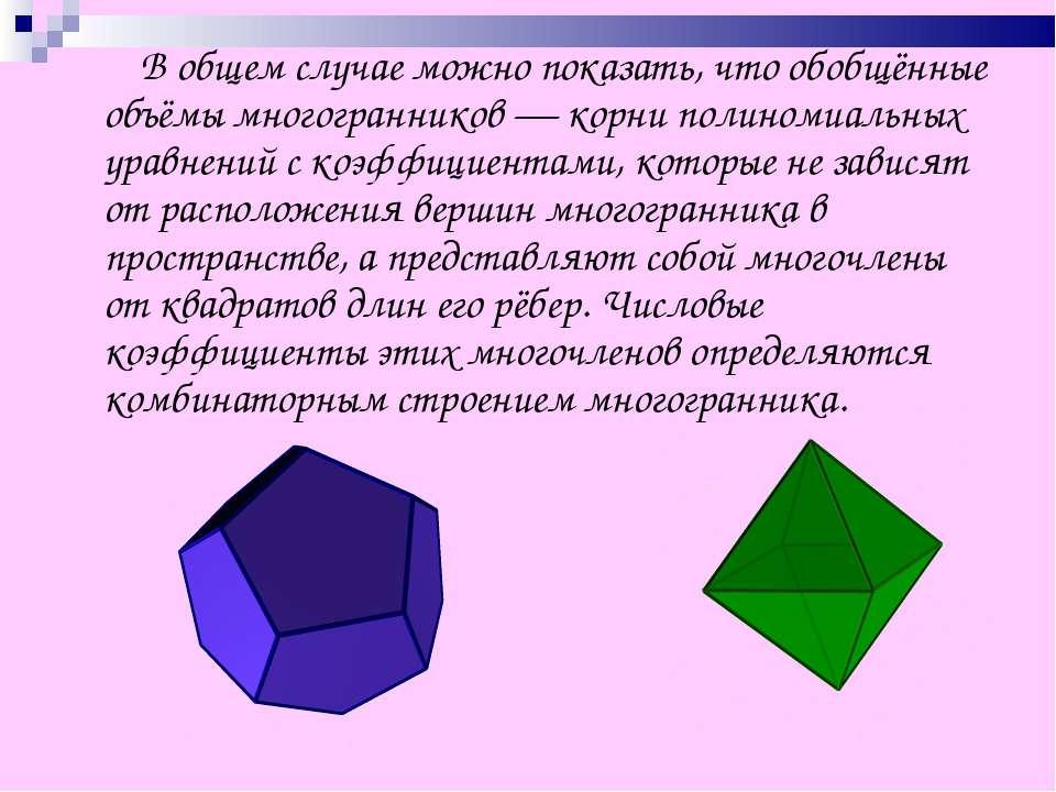 В общем случае можно показать, что обобщённые объёмы многогранников — корни п...
