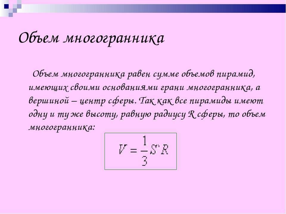 Объем многогранника Объем многогранника равен сумме объемов пирамид, имеющих ...