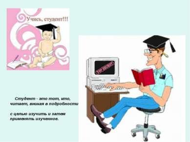 Студент - это тот, кто, читает, вникая в подробности с целью изучить и затем ...