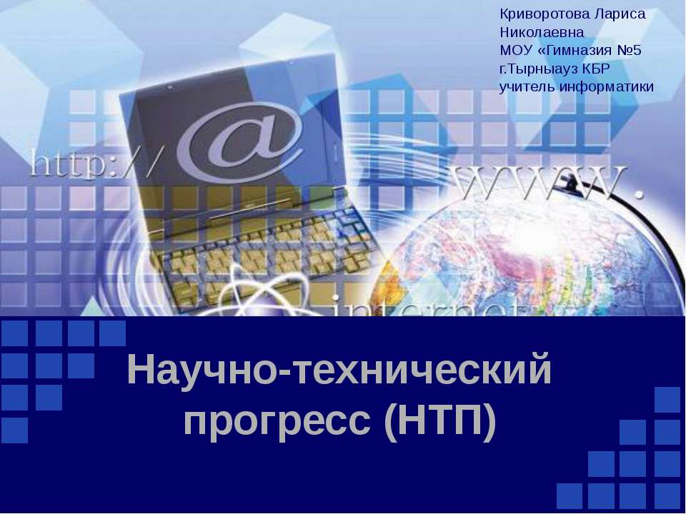 Криворотова Л.Н. КБРCompany Logo I. Нагрузка на зрение 1 Качество монитора 2 ...