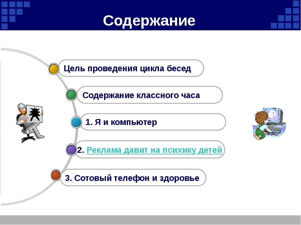 Криворотова Л.Н. КБРCompany Logo Беседа первая: «Я и компьютер» 1.Нагрузка на...