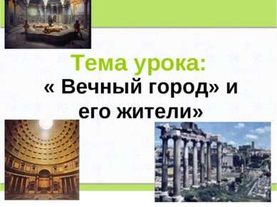 Тема урока: « Вечный город» и его жители»