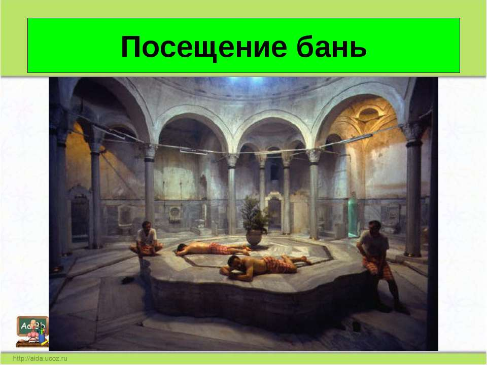 Посещение бань
