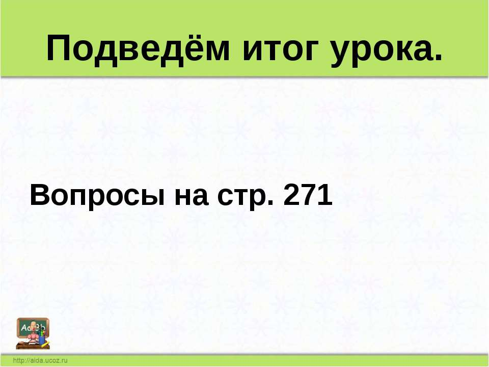 Подведём итог урока. Вопросы на стр. 271