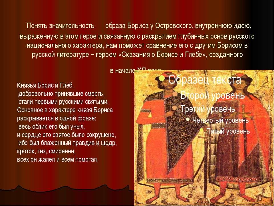 Понять значительность образа Бориса у Островского, внутреннюю идею, выраженну...